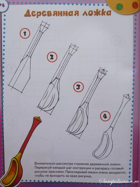 134Как нарисовать посуду карандашом поэтапно для детей