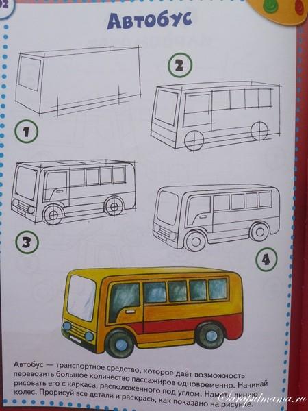учимся рисовать поэтапно транспорт