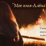 Презентация Мое имя Алёна